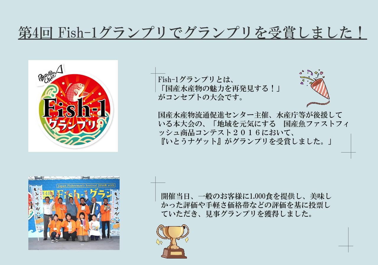 第4回Fish-1グランプリ・ファストフィッシュ部門で優勝!!