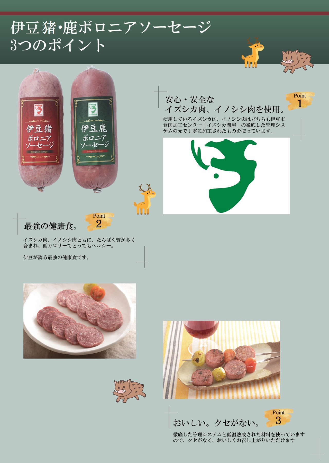 1.安心・安全なイズシカ肉、イノシシ肉を使用。