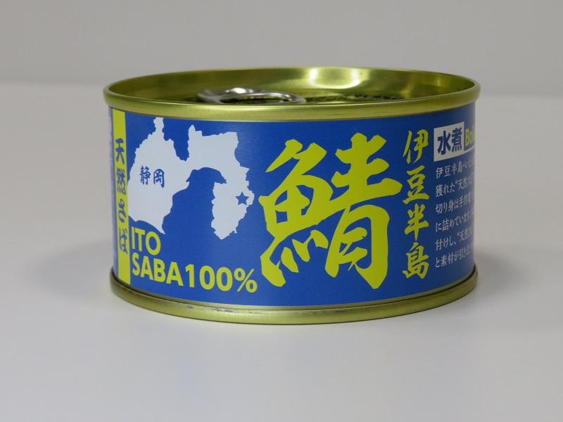 伊豆半島 さば缶<br> 水煮 味噌煮