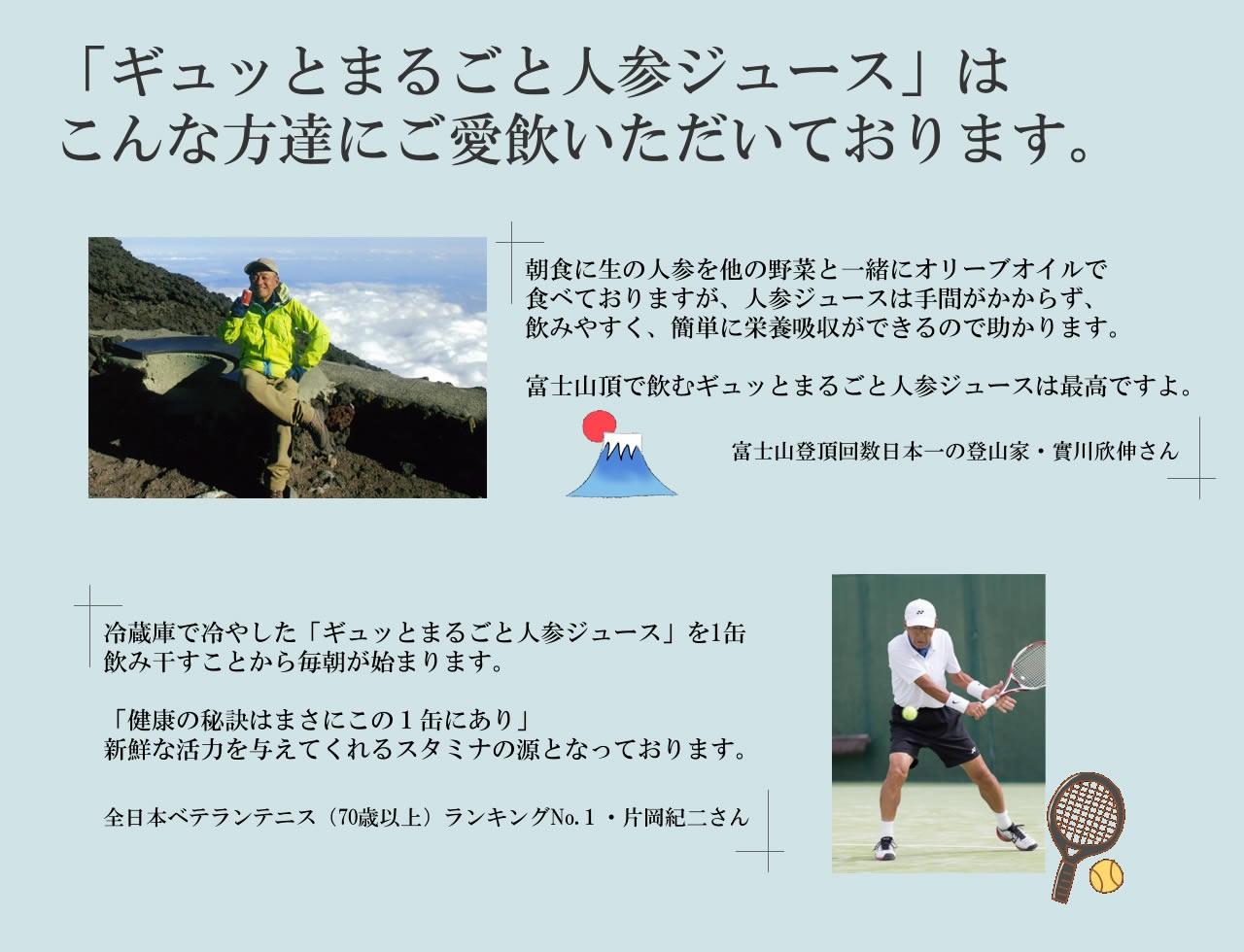 富士山登頂回数日本一の登山家・實川欣伸さん